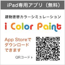 iPad専用簡易カラーシミュレーションアプリ